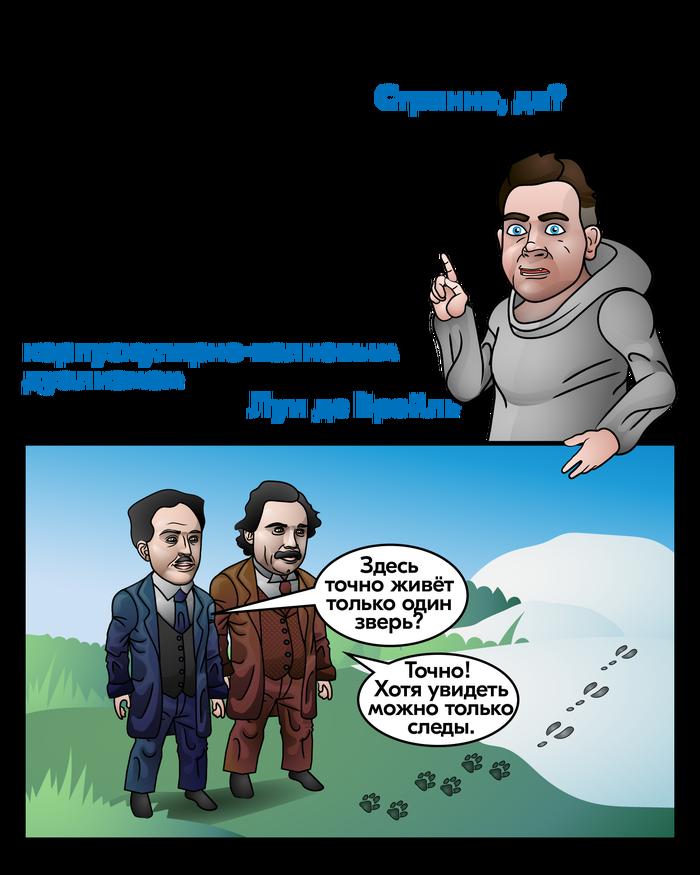 Волче-заячий дуализм Наука, Физика, Альберт Эйнштейн, Квантовая физика, Анахорет, Длиннопост