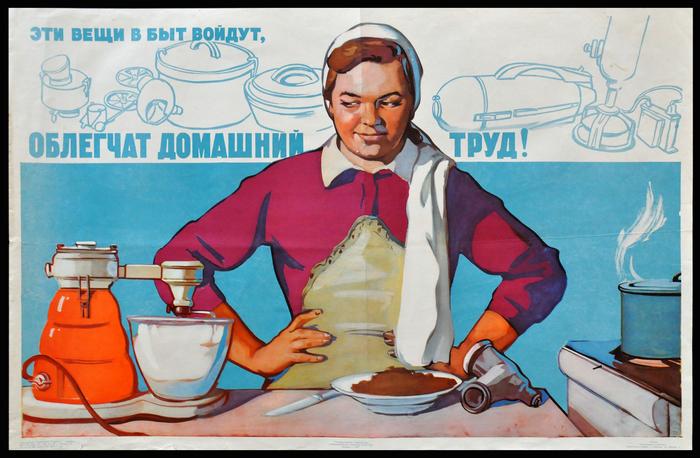 """«Эти вещи в быт войдут, облегчат домашний труд"""", СССР, 1958 год Советские плакаты, Плакат, СССР, Быт, Бытовая техника, Хозяйка, Дом, Кухня"""
