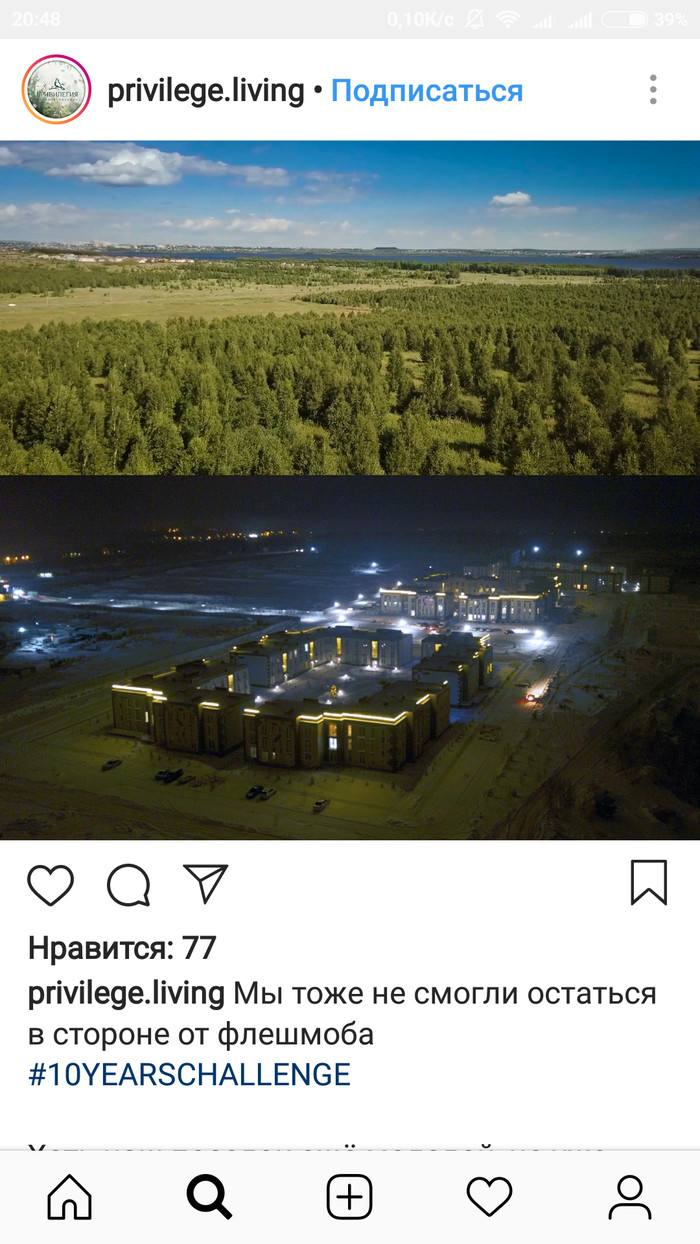 Не самый лучший 10yearschallenge Челябинск, 10yearschallenge