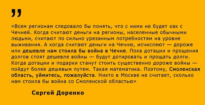 Почему Чечне все можно, по мотивам списанных долгов за газ Чечня, Финансы, Война, Долг