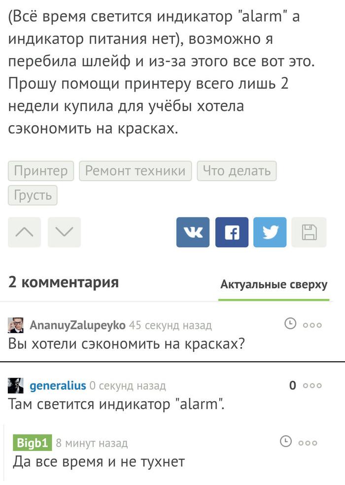 Помошники-пикабушники Юмор, Скриншот, Длиннопост
