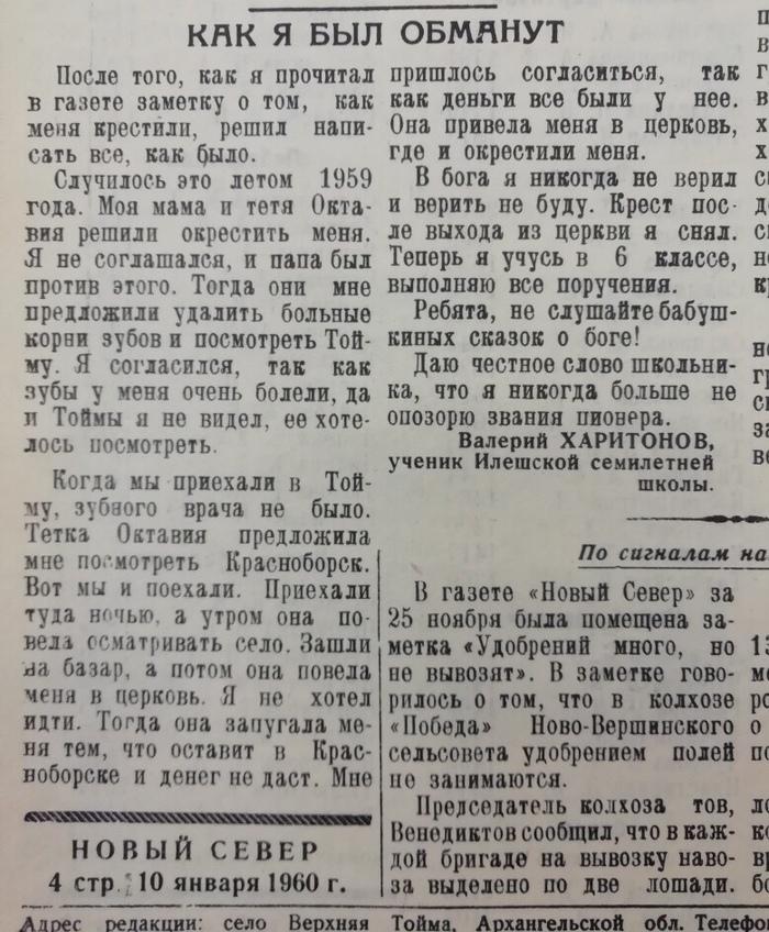 Вырезка из газеты «Новый Север», 1960 г. Религия, Пионеры, Бог, СССР, Вконтакте