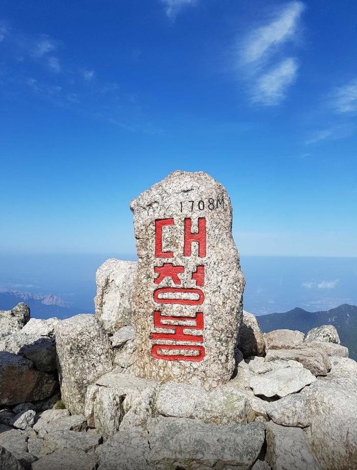 Кто в поход!? В горы. В Южной Корее. Корея, Южная Корея, Поход, Горы, Море, Поиск, Длиннопост