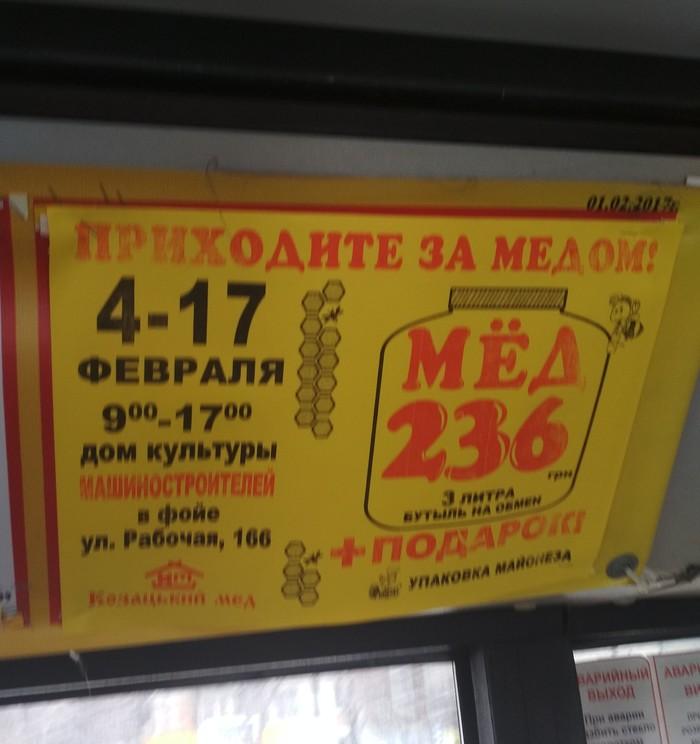 Никогда еще покупка меда не казалась такой заманчивой Маркетинг, Транспорт