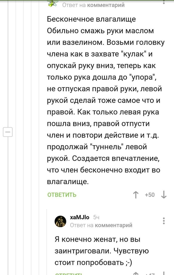 Ох уж этот Омск (Пикабу комментарии) Скриншот, Пикабу, Комментарии на Пикабу, Мастурбация, Длиннопост