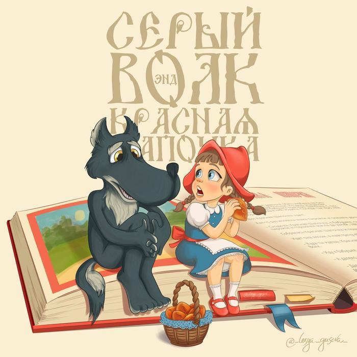 Однажды в сказке Сказка, Серый Волк & Красная Шапочка, Красная шапочка, Иллюстрации