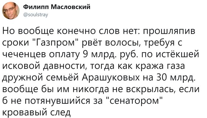 """Газпром"""" рвёт волосы, требуя с чеченцев оплату в 9 млрд. руб Общество, Россия, Чечня, Газпром, Долг, Филипп масловский, Twitter, Арашуковы Рауль и Рауф"""