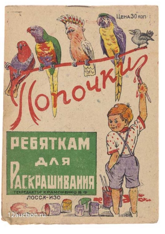 Советская раскраска