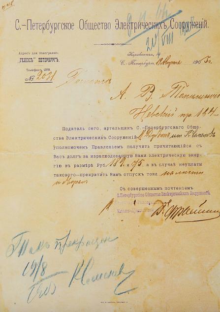 Самое строе из сохранившихся писем об отключении должника за электроэнергию датированоавгустом 1903 года История, Энергетика
