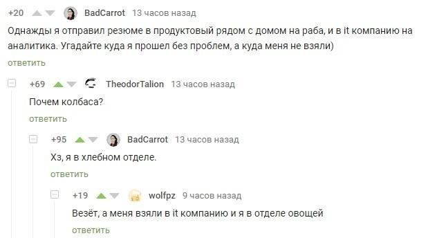 О работе Комментарии, Скриншот, Прикол, Работа