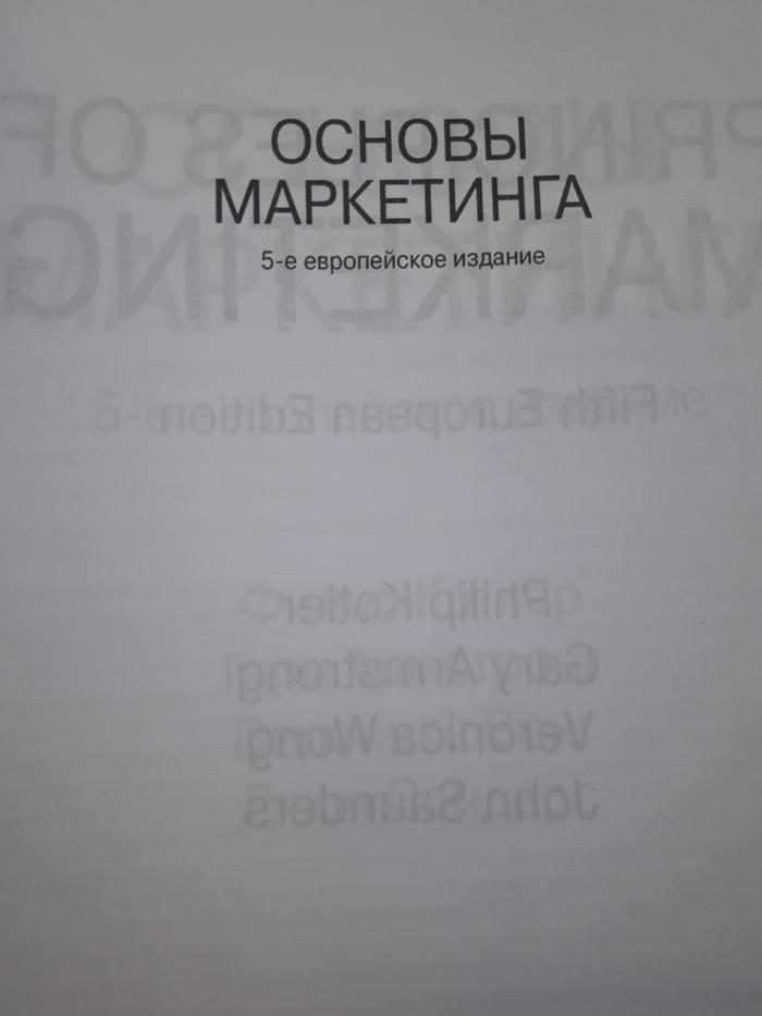 Качество издания Книги, Издательство, Бесит, Длиннопост, Текст, Плохое качество