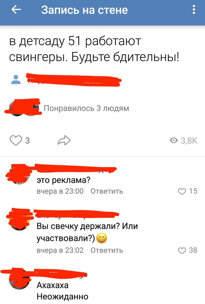 Люблю новости своего города Таганрог, Длиннопост, Вконтакте, Скриншот, Детский сад, Свинг