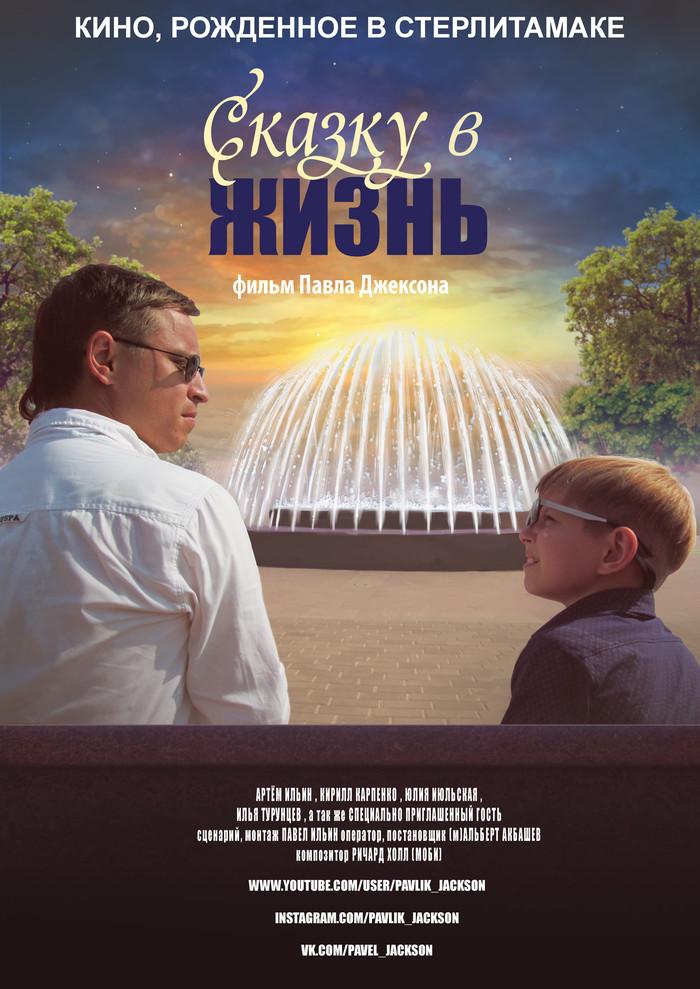 Постер к моему фильму Стерлитамак, Фильмы, Постер