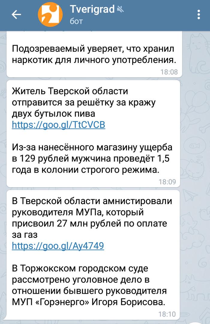 Правоприменительная практика в России, или, воруйте вогонами граждане! Закон, Воровство