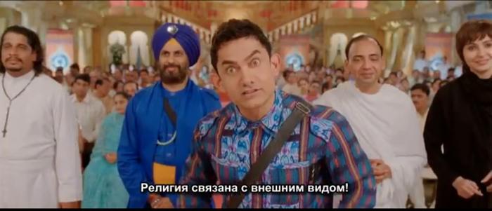 Правильный подход к религии от фильма PK Фильмы, Индийское кино, Религия, Юмор, Длиннопост, Пикей