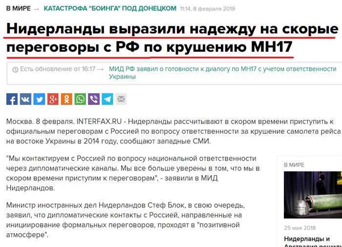 На пятом году расследования ... Россия, Нидерланды, Boeing MH17, Авиакатастрофа, Политика, Скриншот