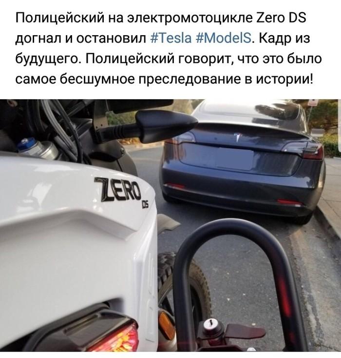 Будущее, которое мы заслужили Вконтакте, Тесла, Будущее, Электромобиль, Полиция, Скриншот, Комментарии, Погоня