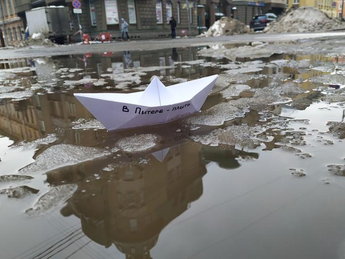 В Питере - плыть