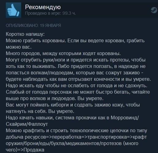 Kenshi 2018 (один из отзывов об игре) Отзывы Steam, Игры, Kenshi, Длиннопост