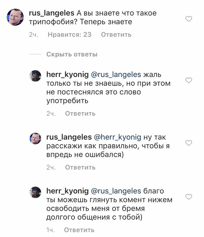 Будьте добрее =) Комментарии, Instagram, Трипофобия, Фотография, Доброта, Длиннопост