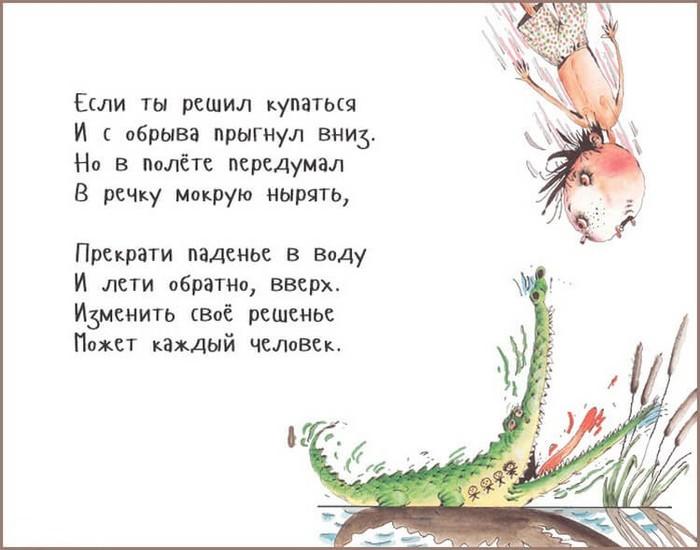 Свобода выбора Григорий Остер, Вредные советы, Свобода выбора, Картинка с текстом