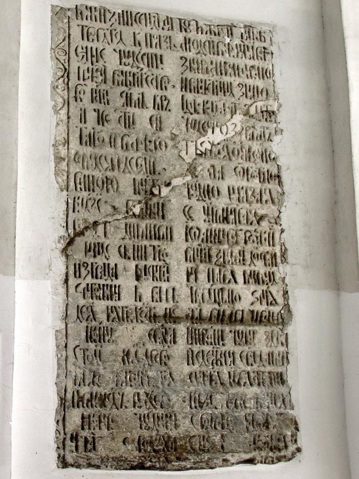 Буквы на камне... Монастырь, Стихи, История, Русский язык, Длиннопост