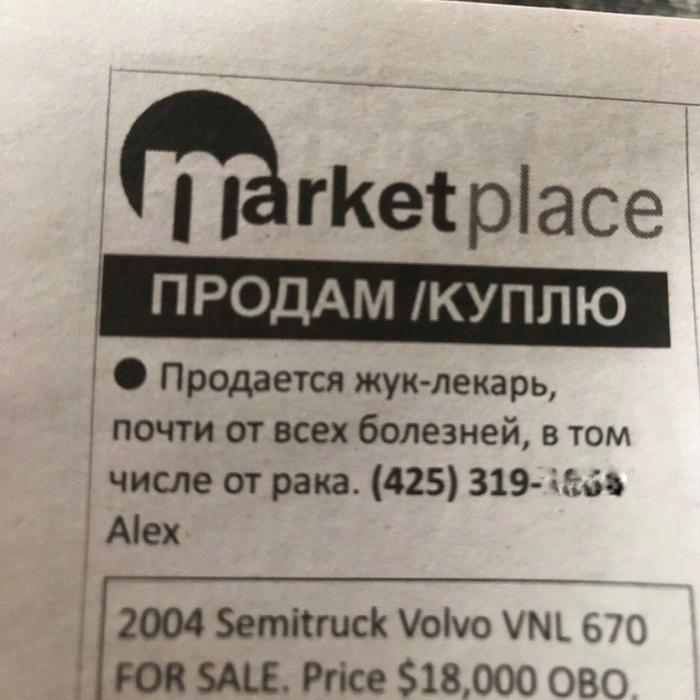 Жук-лекарь Шарлатаны, Старая газета, Объявление, Мошенники
