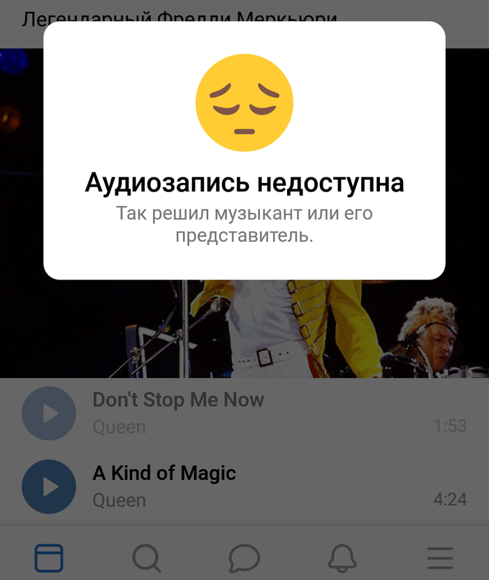 Посмертно Queen, Музыка, Вконтакте