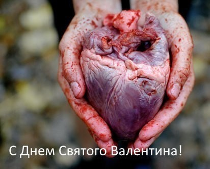 С днём Святого Валентина День, Валентинка, День святого Валентина, Сердце, Кровь, 18+, Кривые руки