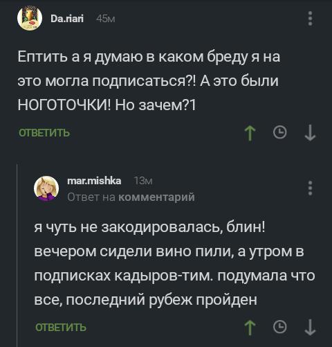 Последний рубеж Рамзан Кадыров, Ногти, Комментарии на Пикабу, Паблик, Скриншот