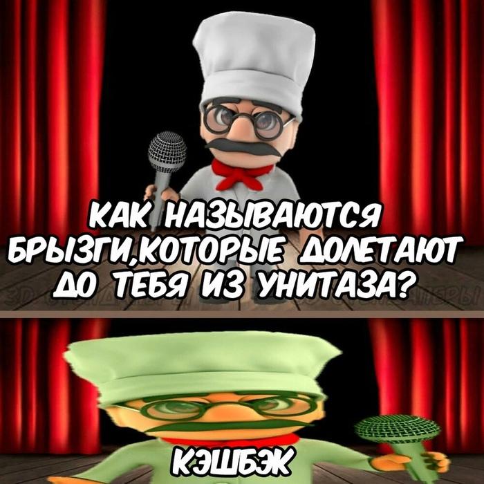 3D Стендаперы #1 Юмор, Шутки за триста, Вконтакте, Мемы, 3D стендаперы, Длиннопост