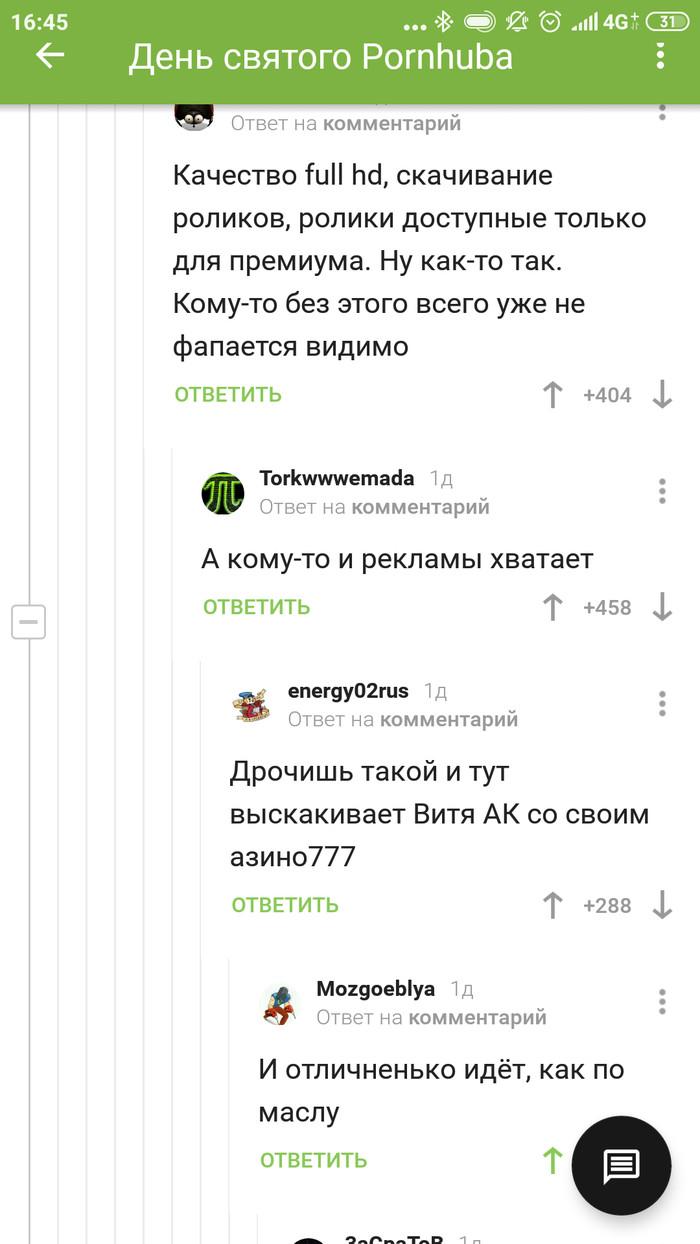 Как по маслу. Комментарии на Пикабу, Pornhub, Витя АК47, Скриншот