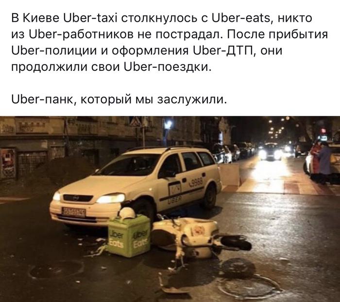 Убер.
