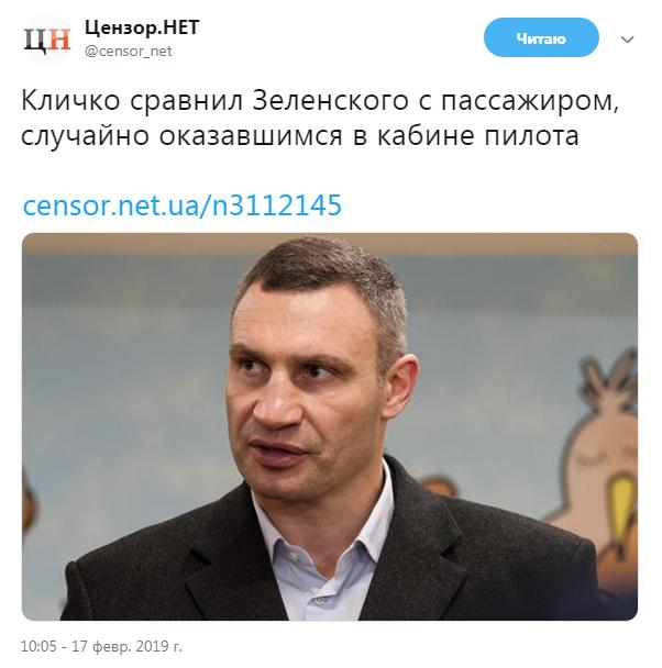 Не только лишь все... Украина, Политика, Выборы, Кличко, Зеленсикй, Прикол, Скриншот, Twitter