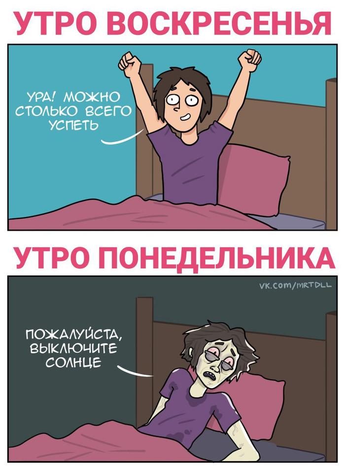 На том свете отоспимся... Martadello, Комиксы, Утро, Понедельник