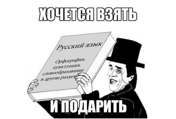 В общем, русский языка средний палец на рука... Лингвистика, Русский язык