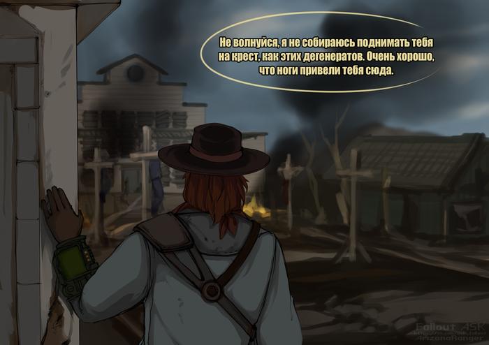 Истинное лицо героя пустоши Fallout, Fallout: New Vegas, Игры, Комиксы, Длиннопост