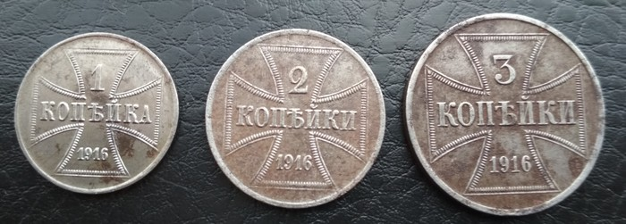 Монеты Германской оккупации 1916 года. Нумизматика, Первая мировая война, Монета, Оккупация