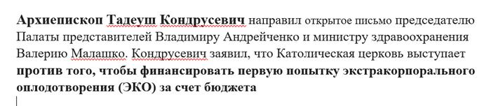 Для тех, кто считает, что религия не приносит вреда... Пост негодования Религия, Кондрусевич, ЭКО, Здравоохранение, Противодействие, Беларусь