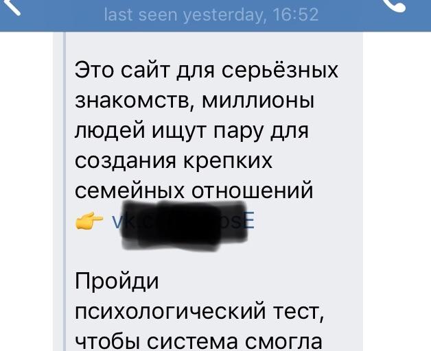 Мама намекает Пора замуж, Скриншот, Сообщения