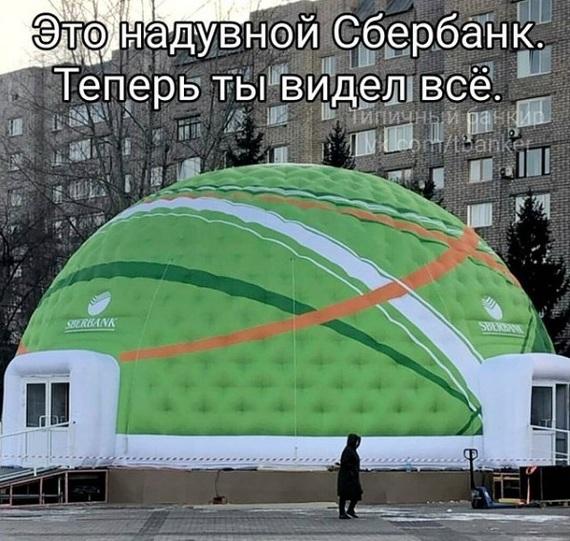 Надувной Сбербанк! Сбербанк, Банк, Фотоприкол