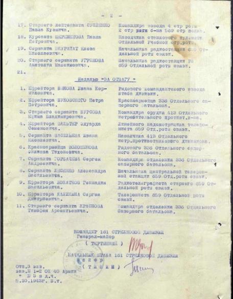 Чтобы он сказал сыну? Великая Отечественная война, Горбачев Сергей Андреевич, Фронтовик, Длиннопост