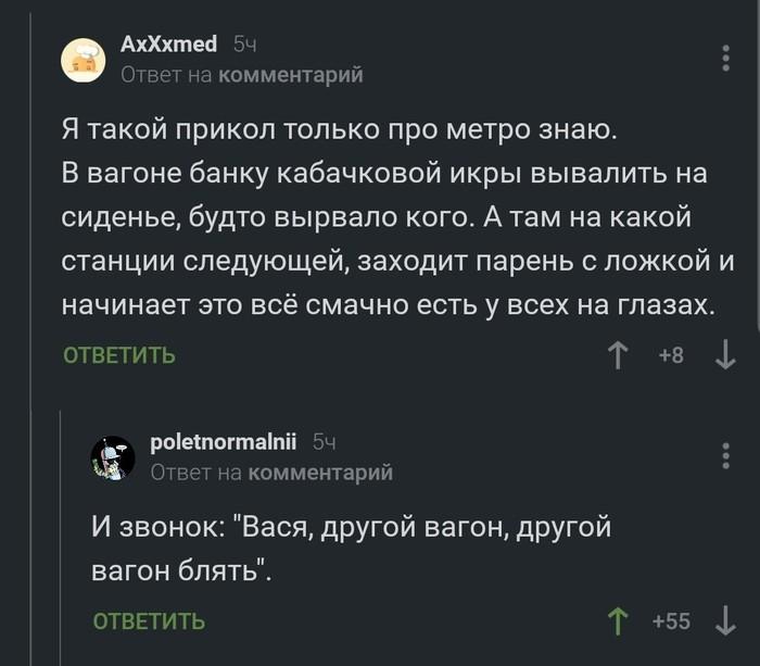 Комментарии Комментарии, Метро, Комментарии на Пикабу, Скриншот