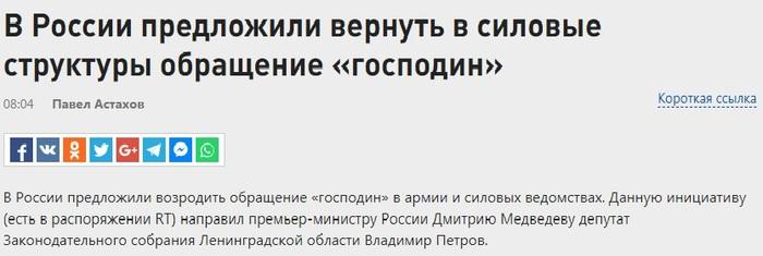 Господа Армия, Новости