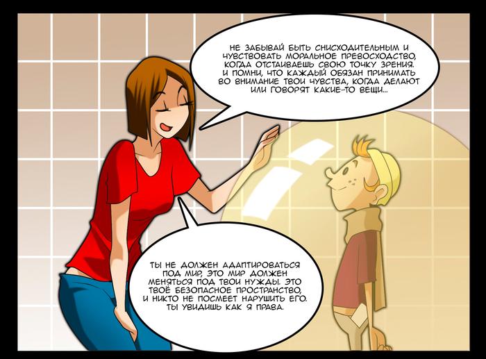 Комикс №368 Jago, Комиксы, Lwhag, Длиннопост