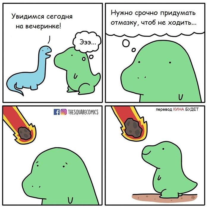 Динозаврик интроверт
