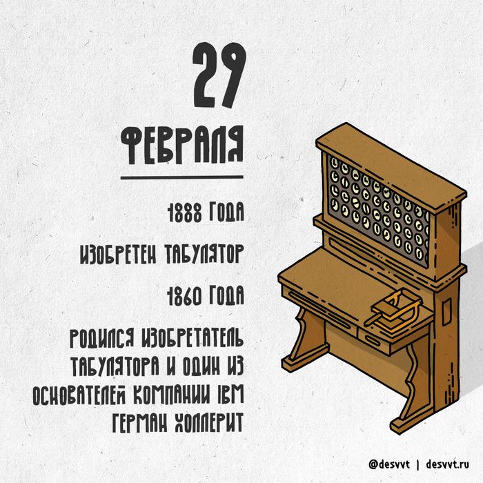 (091-092/366) 29 февраля родился первый табулятор и его изобретатель, а 1 марта родилась таблица Менделеева Проекткалендарь2, Рисунок, Иллюстрации, Табулятор, Обработка данных, Периодическая система, Таблица Менделеева, Длиннопост