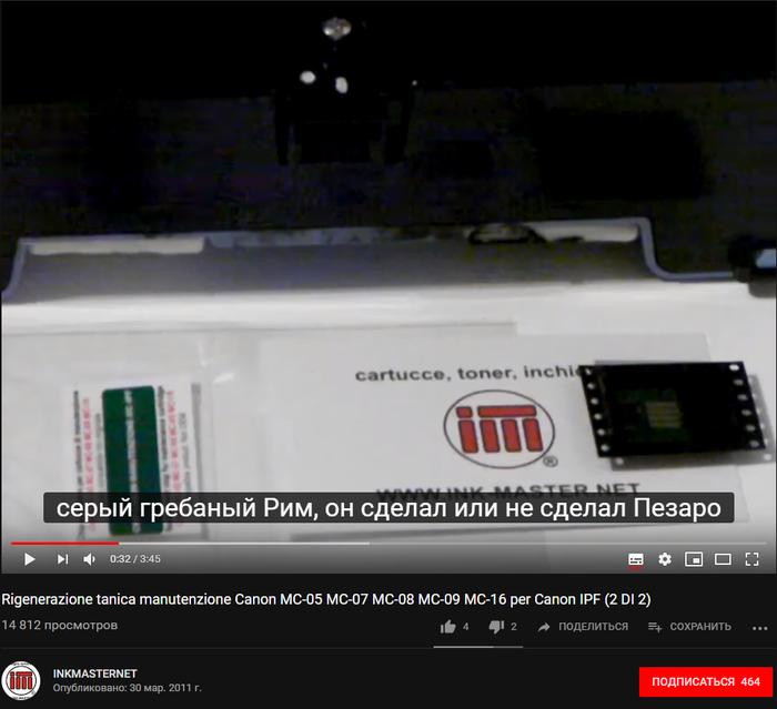Когда мне скучно, то я смотрю итальянские видео про офисную технику с автопереводом на русский Youtube, Видео, Субтитры, Машинный перевод, Принтер, Плоттер, Скриншот, Длиннопост