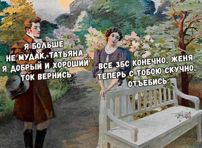 Евгений Онегин. Краткий пересказ.