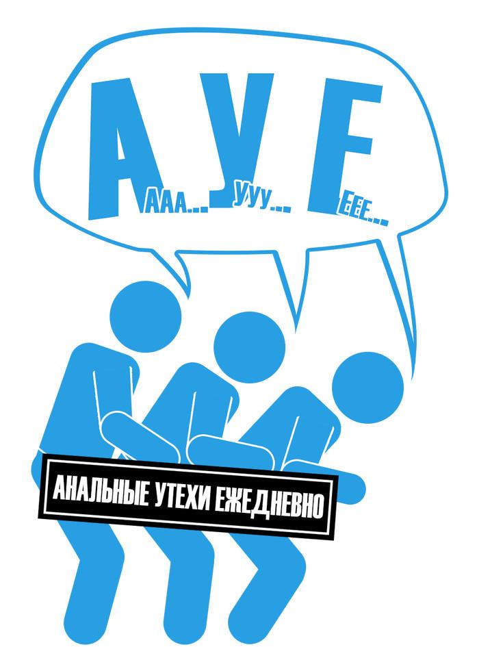 Логотип АУЕ